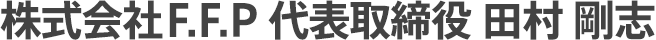 治療院コンサルタント 田村剛志