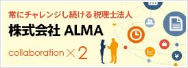 税理士法人ALMA
