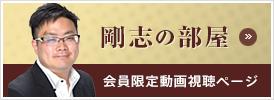 田村の部屋 会員限定動画視聴ページ