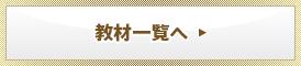 「開業分院展開戦略セミナー」DVD